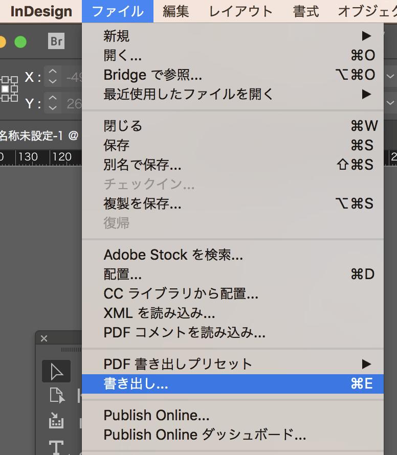 InDesignの入稿方法