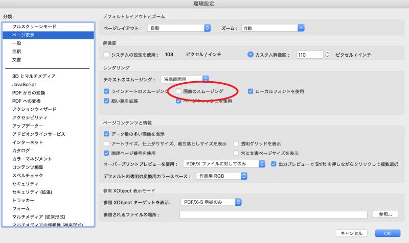 PDFに出た白い線を消す