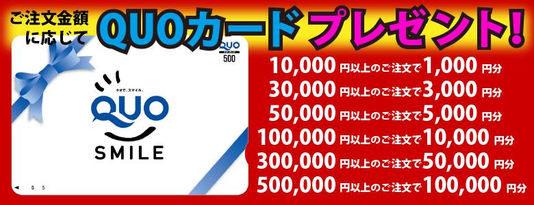 最高10万円分のクオカードプレゼント!