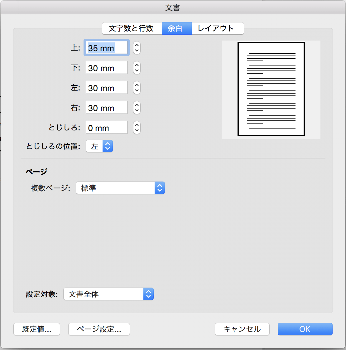 「余白」のタブを選んで上下左右の余白を設定