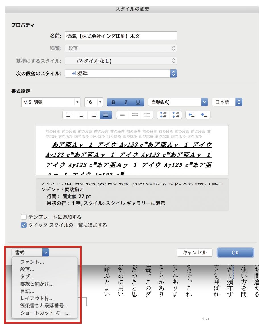 フォント・段落・タブなど細かい設定をする画面