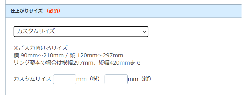 冊子印刷 変形サイズの注文画面
