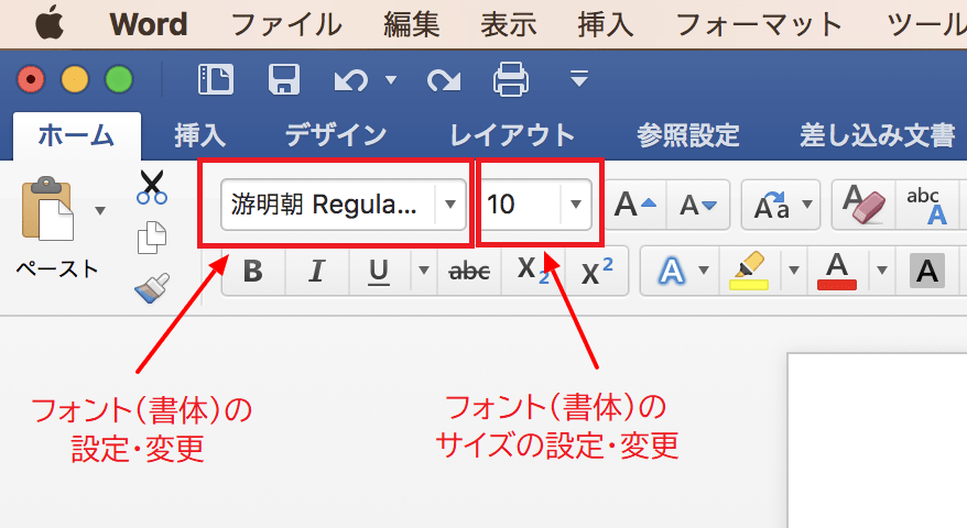 Wordの文字サイズと行間の設定 読みやすい本の入稿データを作るコツ