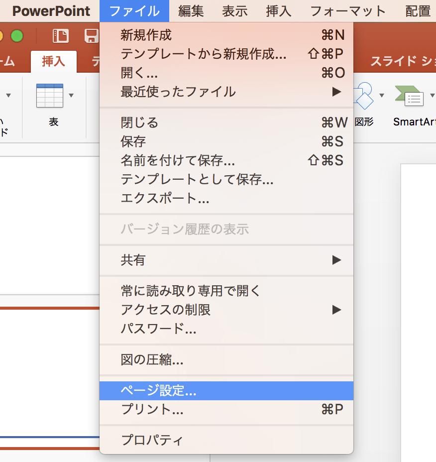 原稿を作り始める前に、必ず「ファイル」の「ページ設定」から印刷サイズに設定