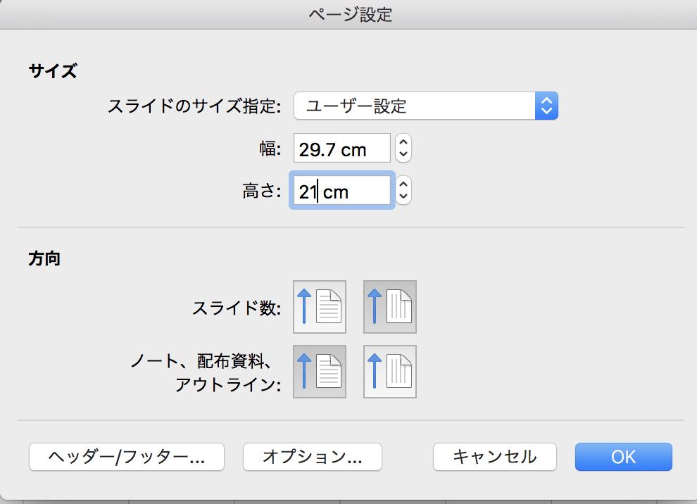 PowerPointページ設定_2