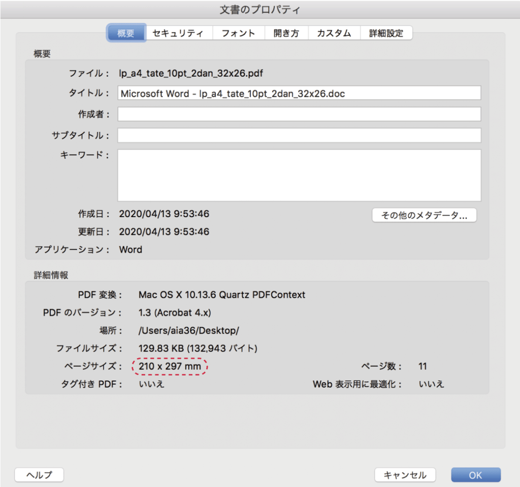 「ファイル」から「プロパティ」を選択して、PDFファイルの情報を見ます。