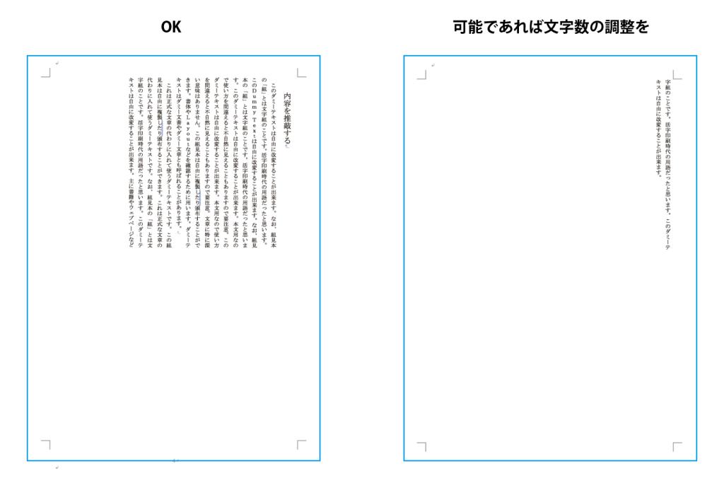 最終ページの文字数