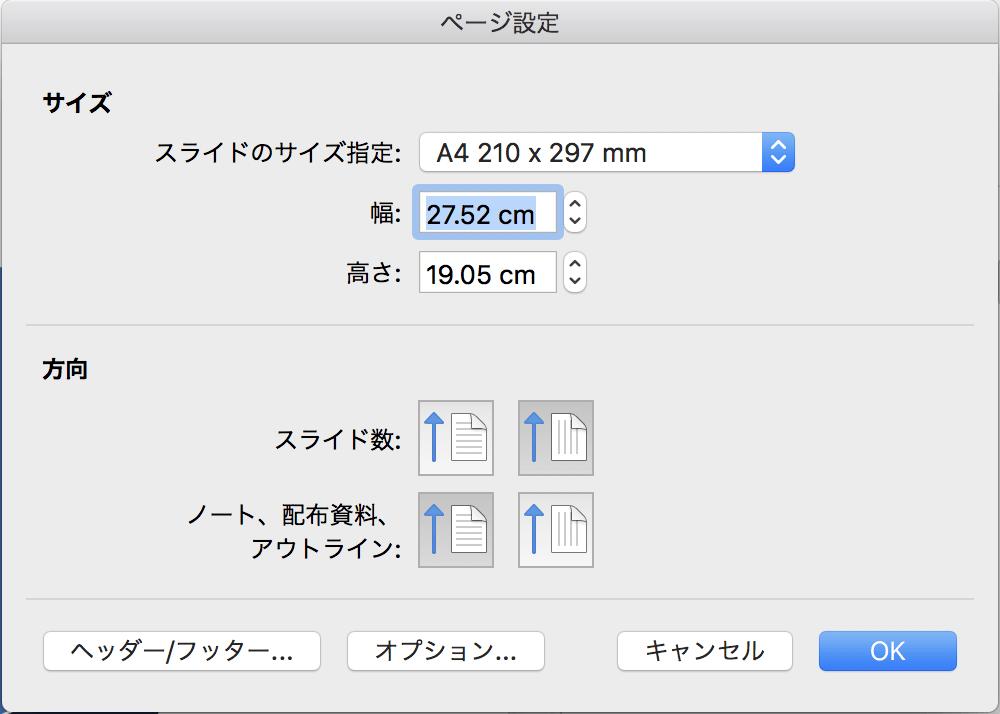 PowerPointページ設定_1