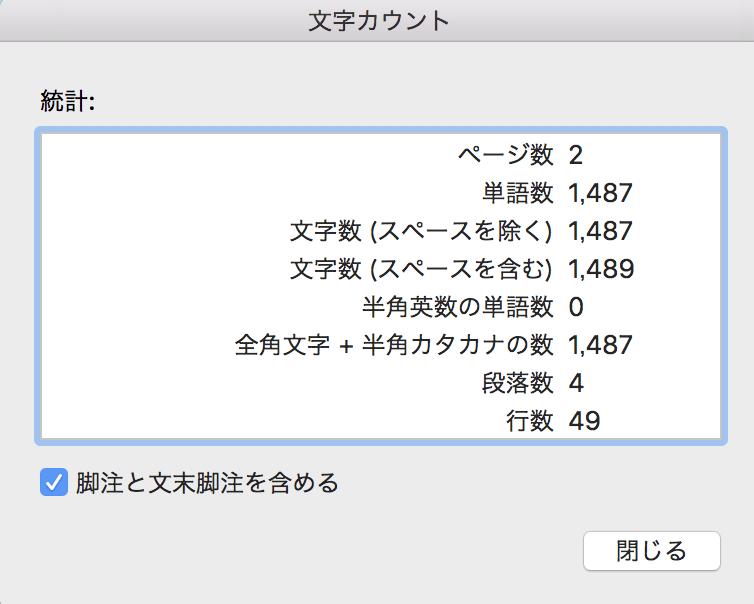 文字カウント_内容