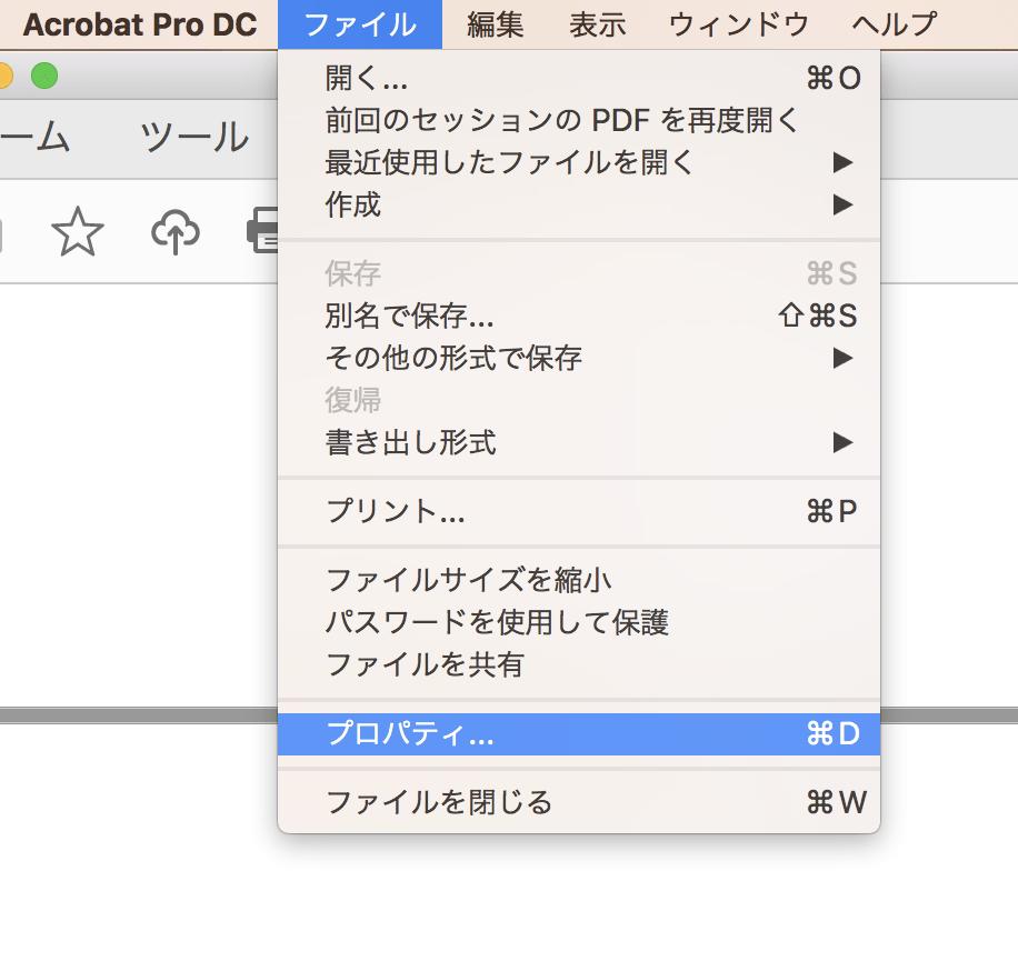 PDFのサイズを確認