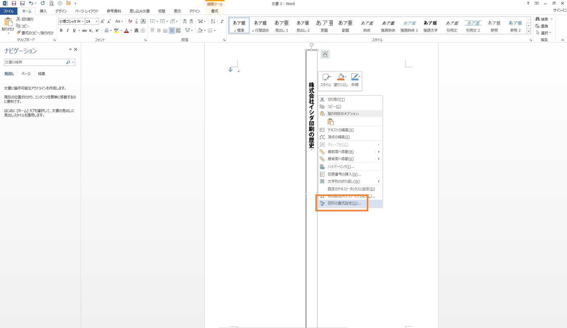 背文字を入力する → テキストボックスの境界線で右クリック → 『図形の書式設定』をクリック