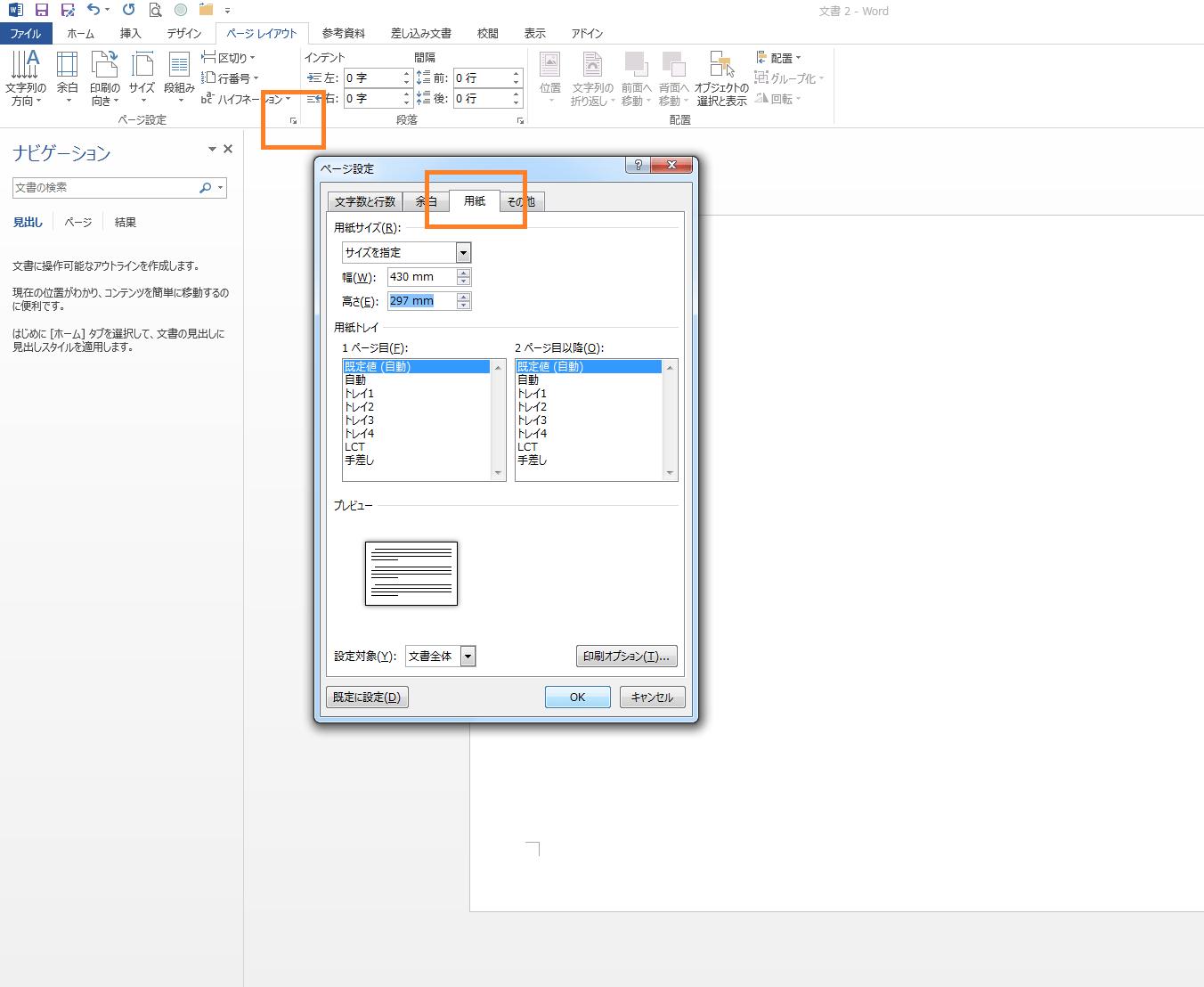 背幅を足したサイズにページ設定