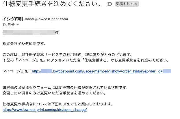 仕様変更可能状態にした通知のメール