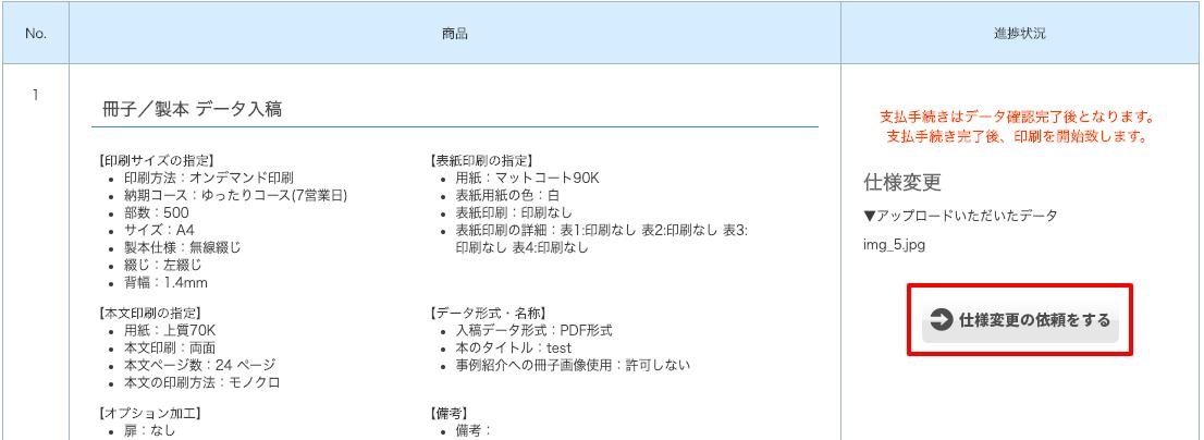 マイページの「仕様変更を依頼する」の実際の画面イメージ