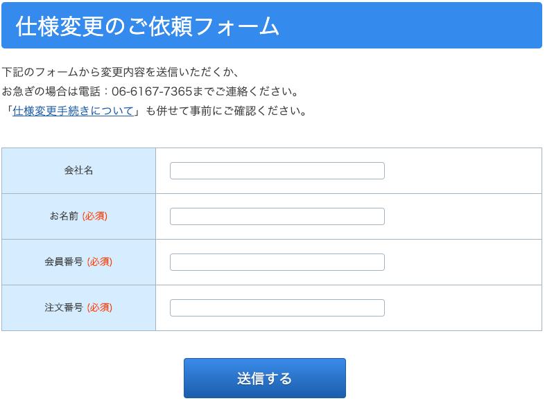 仕様変更依頼申請フォーム