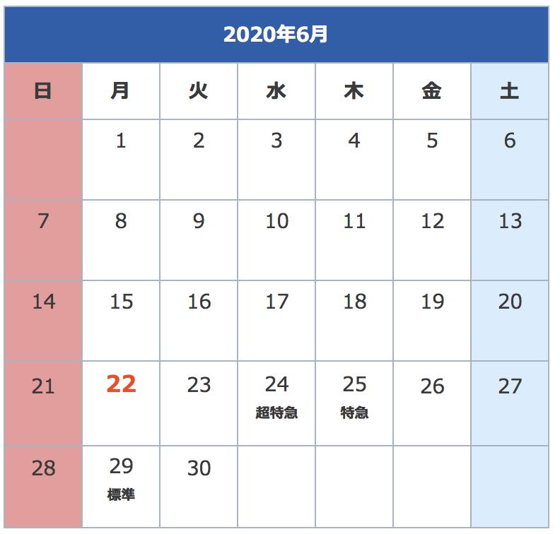 カレンダー上で入稿予定日をクリック