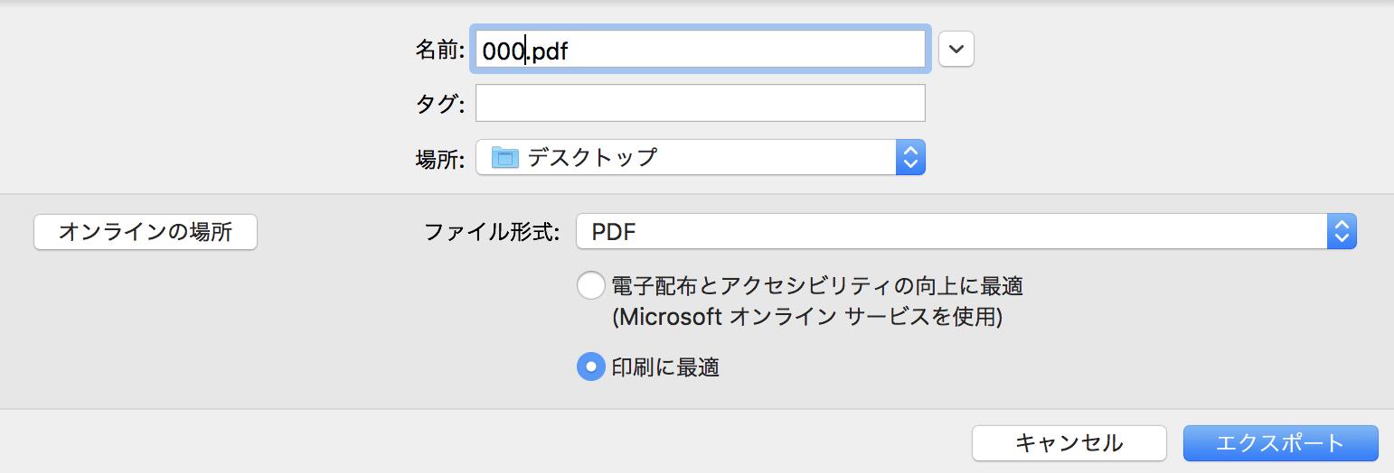 PDFで保存する