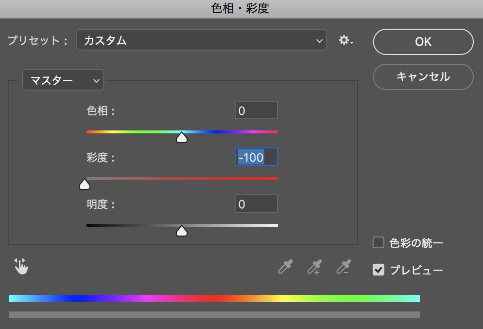 一度画像の「彩度」のゼロにしてからグレースケールにする
