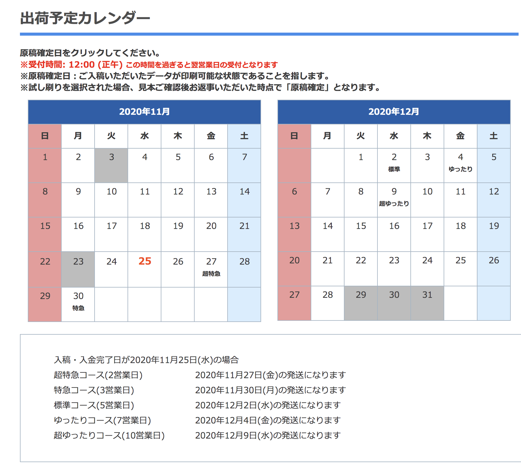 納期の対応表も見積もりページの下部に記載しています。