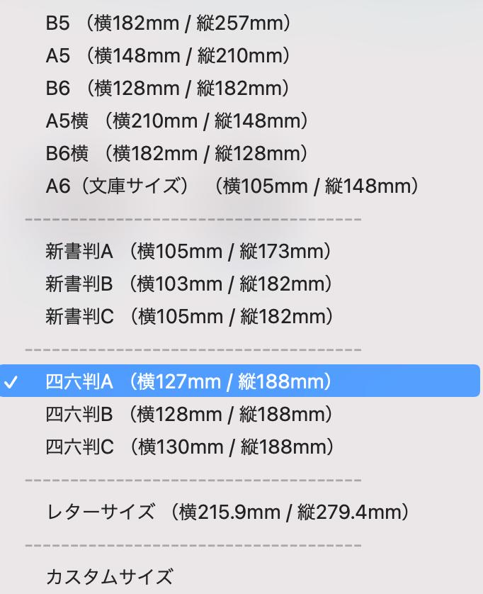 四六判とは?四六判サイズで作る冊子の印刷製本価格はいくらになる?