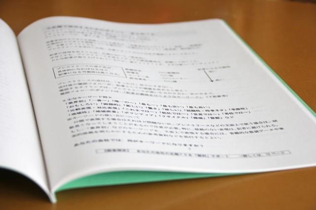 小冊子の作り方(サイズ、製本方法、紙を決める)