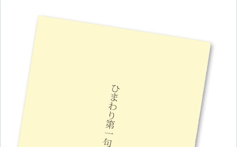 文集・詩集の印刷・製本