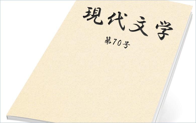 文芸誌の印刷・製本