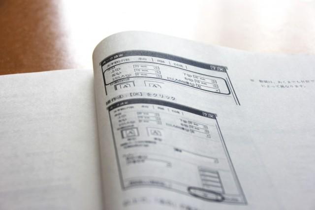 マニュアル、製品説明書の印刷価格、ネット印刷を使えばこんなにも安い!