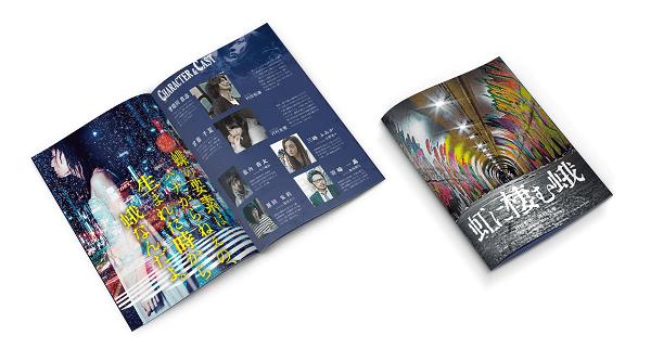 プログラムの冊子印刷|サイズや製本の決め方、印刷費の目安をおすすめ用紙で知る