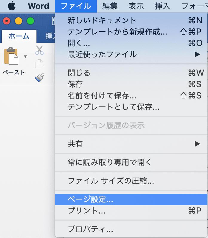 「ファイル」から「ページ設定」を選択して用紙サイズを確認