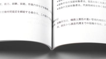平綴じ冊子のデータ作成 注意点2