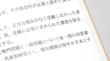 平綴じ冊子のデータ作成 注意点3