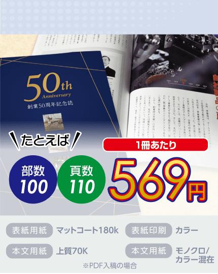 記念誌の印刷・製本
