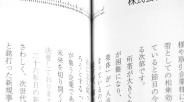 無線綴じ冊子 ノドに文字が隠れた例