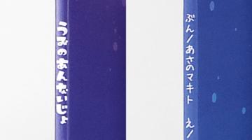 無線綴じの背表紙 背幅と文字の大きさ