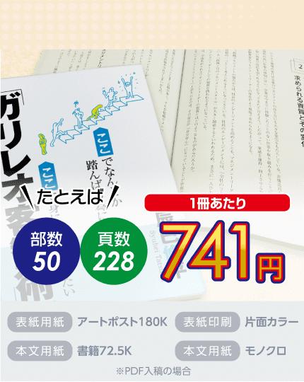 小説・自費出版の印刷・製本