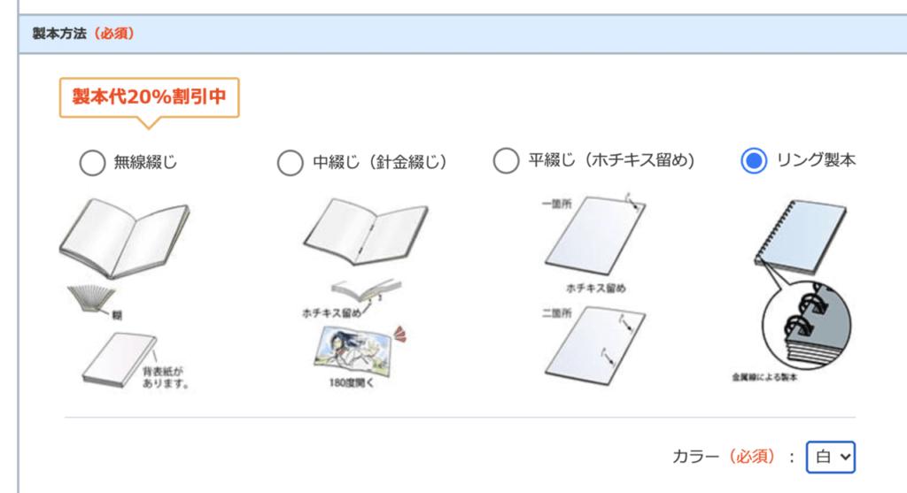 見積もりフォームの「製本方法」からリング製本を選ぶだけ