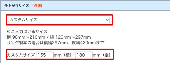 カスタムサイズの指定は下記の画像のように見積もりフォームにてご指定いただけます。