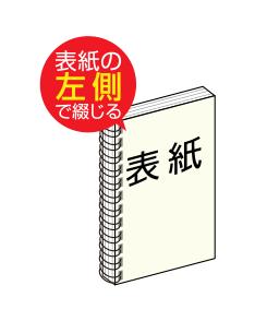 リング製本の左綴じ