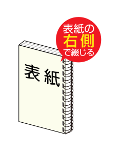 リング製本の右綴じ