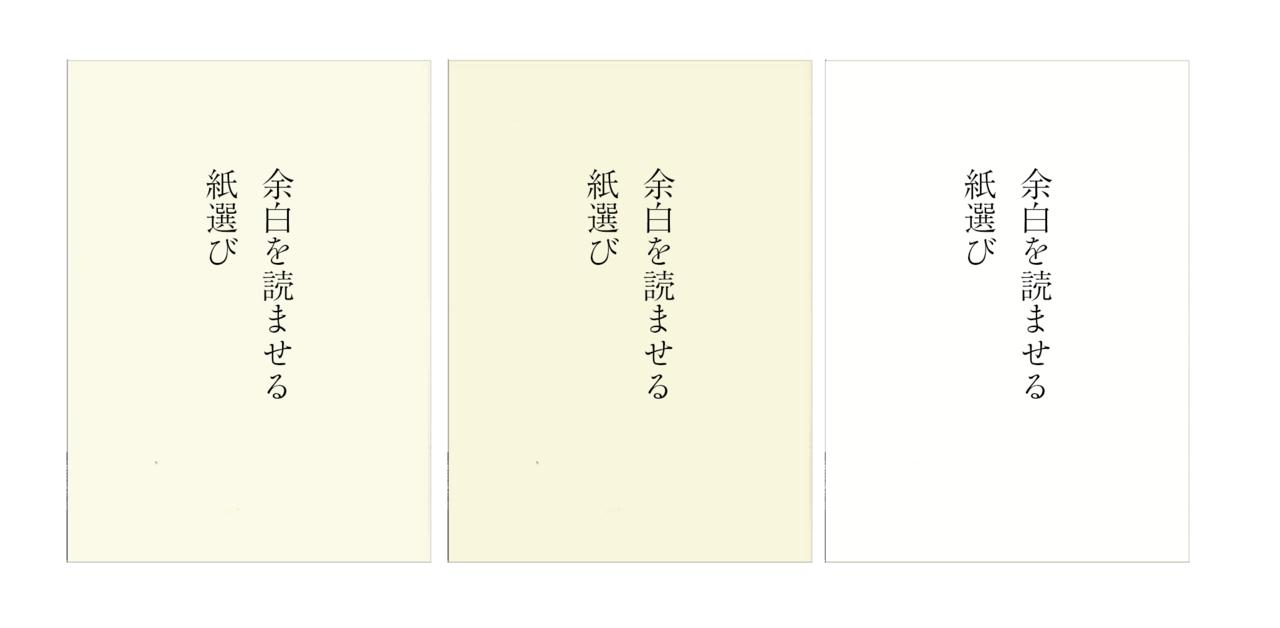 白が多いデザインは紙の質感が重要