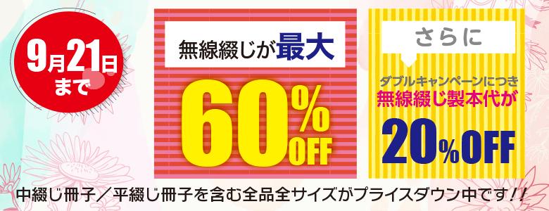 冊子印刷・製本 最大60%OFFキャンペーン