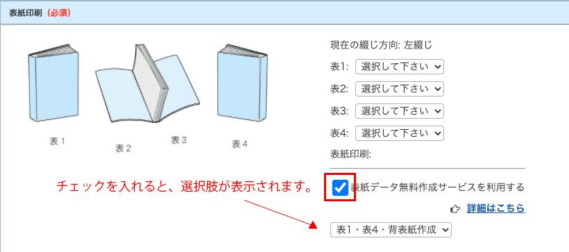 表紙データ無料作成サービスご依頼方法(選択項目について)