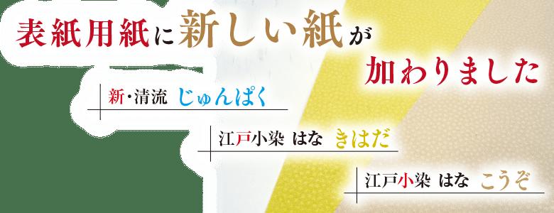 表紙用紙に「新・清流」、「江戸小染 はな」が加わりました
