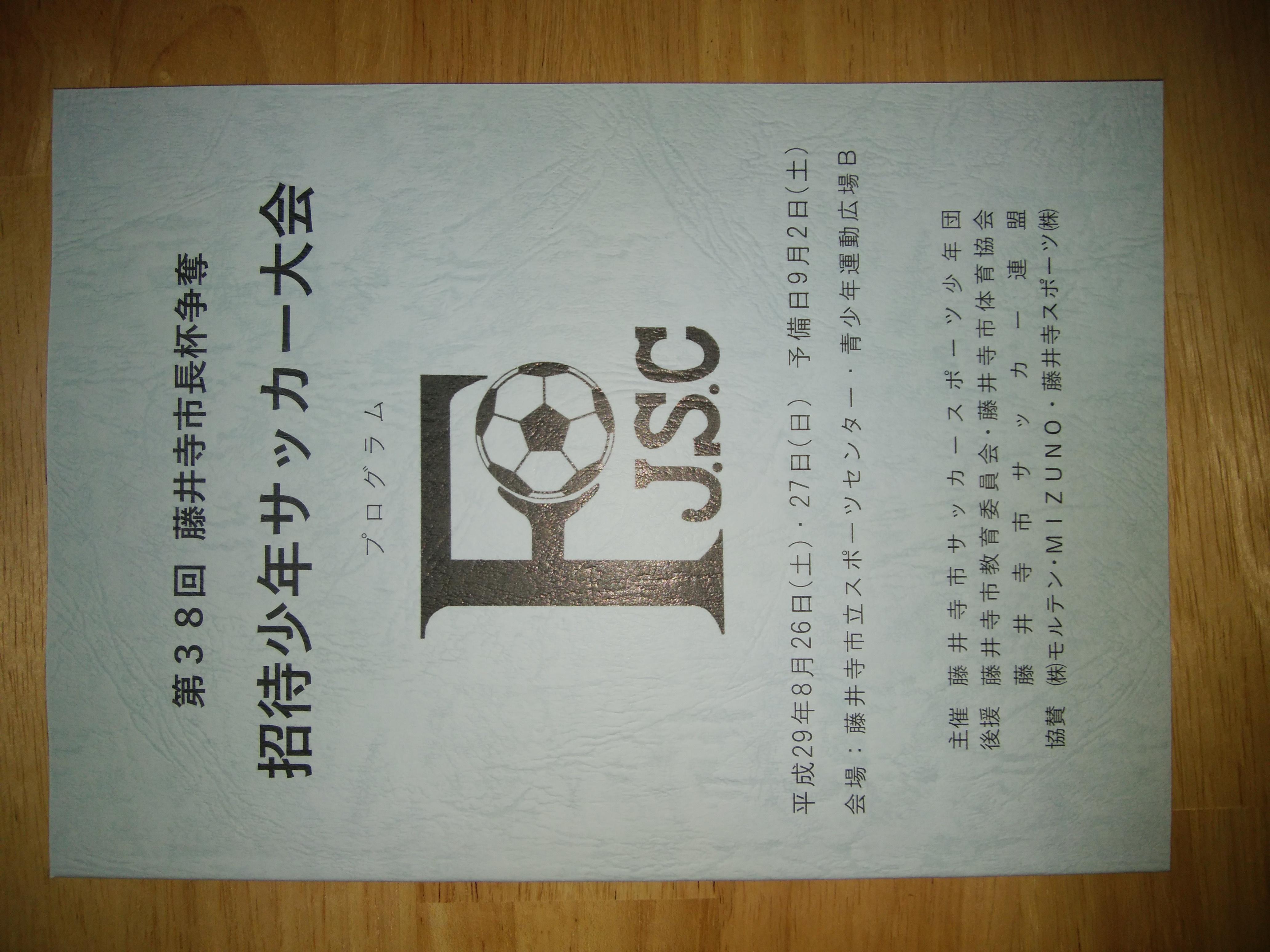 藤井寺市サッカースポーツ少年団様が実際にイシダ印刷で印刷・製本した画像