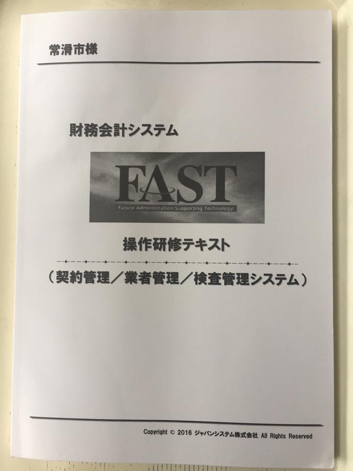 ジャパンシステム株式会社様が実際にイシダ印刷で印刷・製本した画像