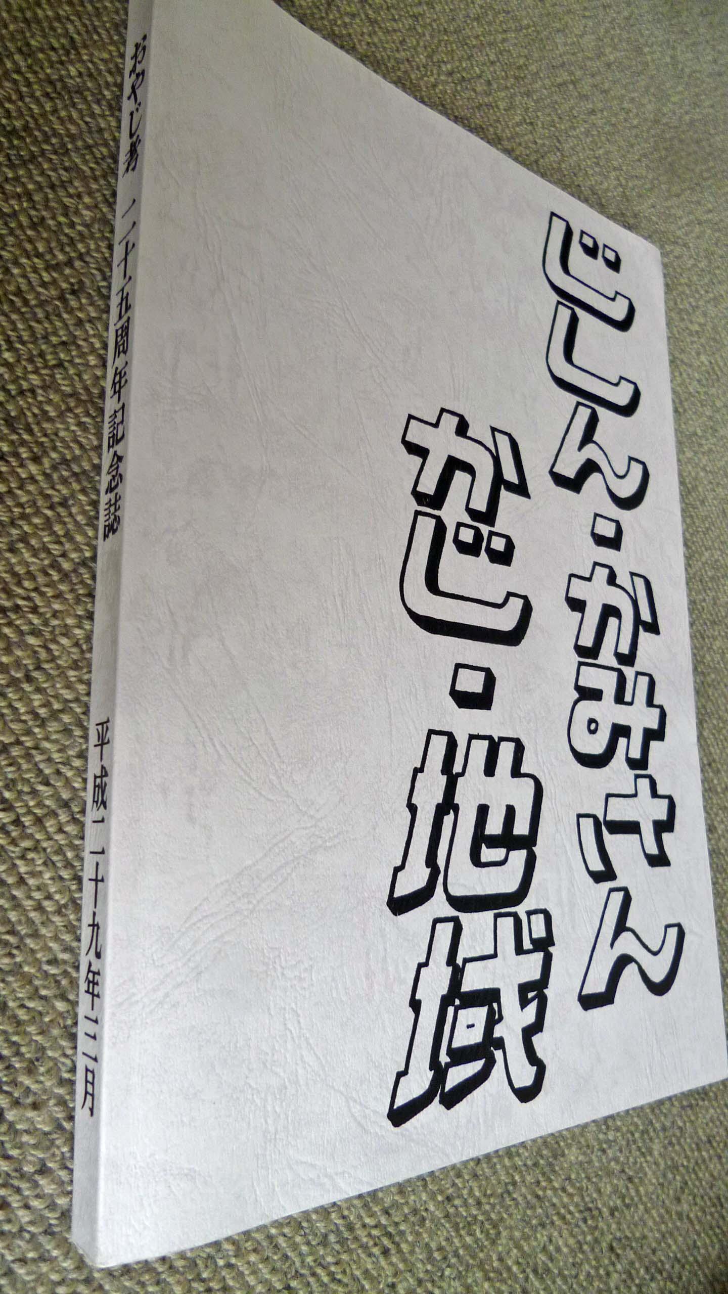 ひでオヤジ様が実際にイシダ印刷で印刷・製本した画像