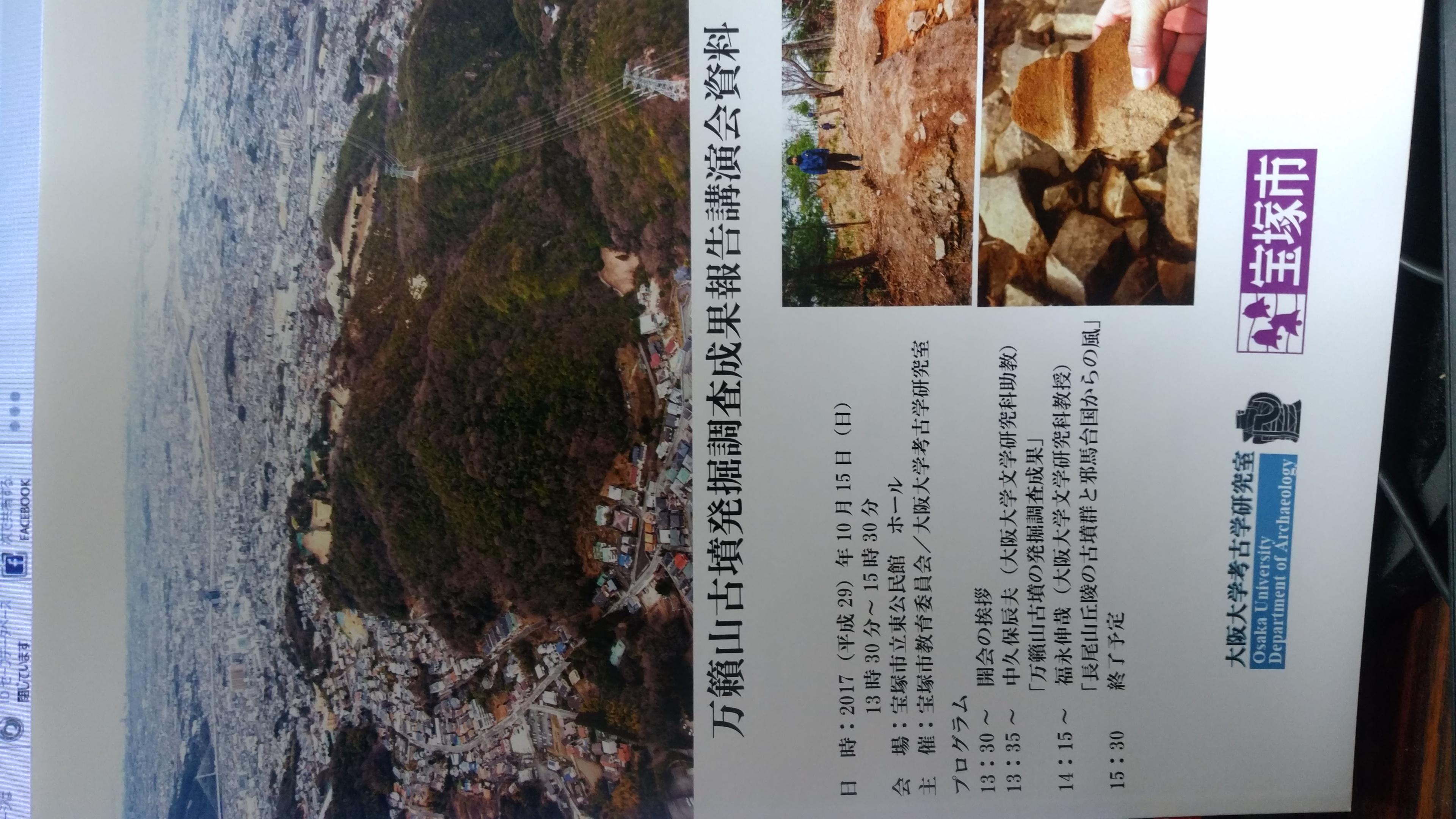 大阪大学考古学研究室様が実際にイシダ印刷で印刷・製本した画像