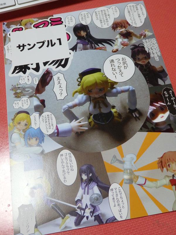 kimishin様が実際にイシダ印刷で印刷・製本した画像