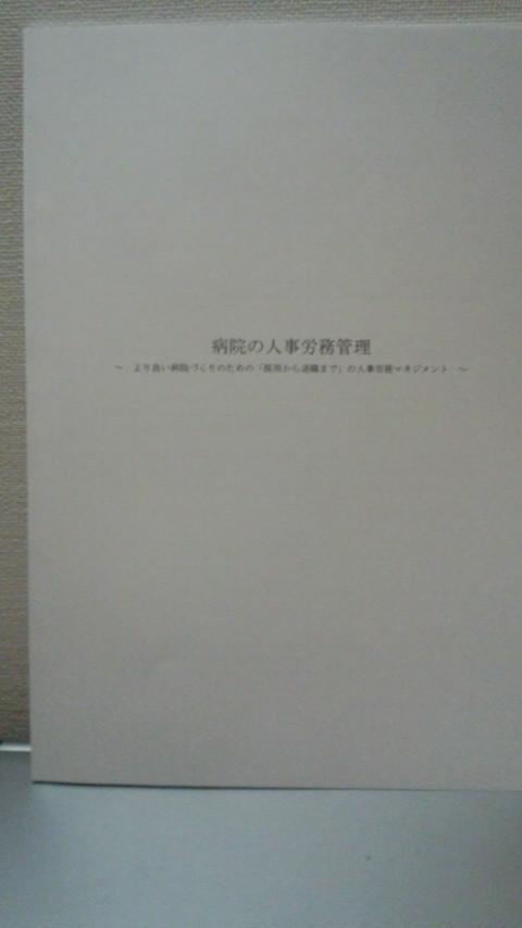 hrms-jp様が実際にイシダ印刷で印刷・製本した画像